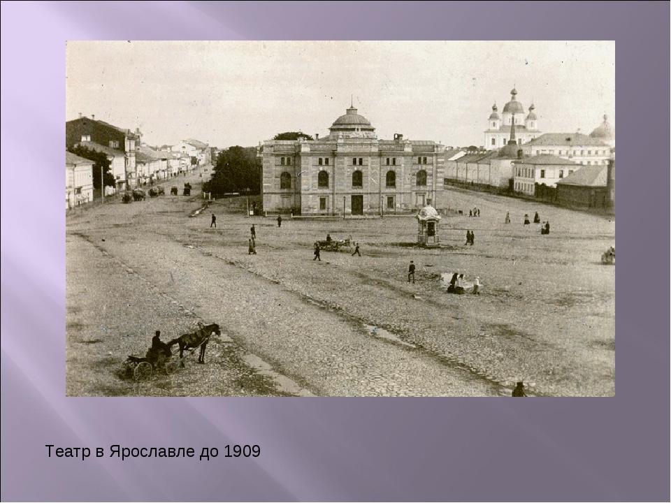 Театр в Ярославле до 1909