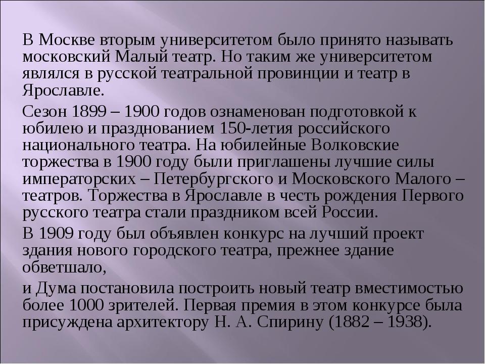 В Москве вторым университетом было принято называть московский Малый театр. Н...