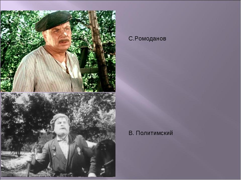 С.Ромоданов В. Политимский