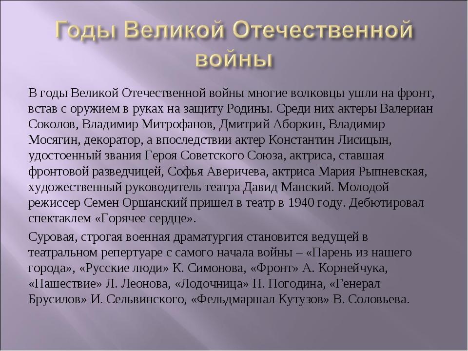 В годы Великой Отечественной войны многие волковцы ушли на фронт, встав с ору...