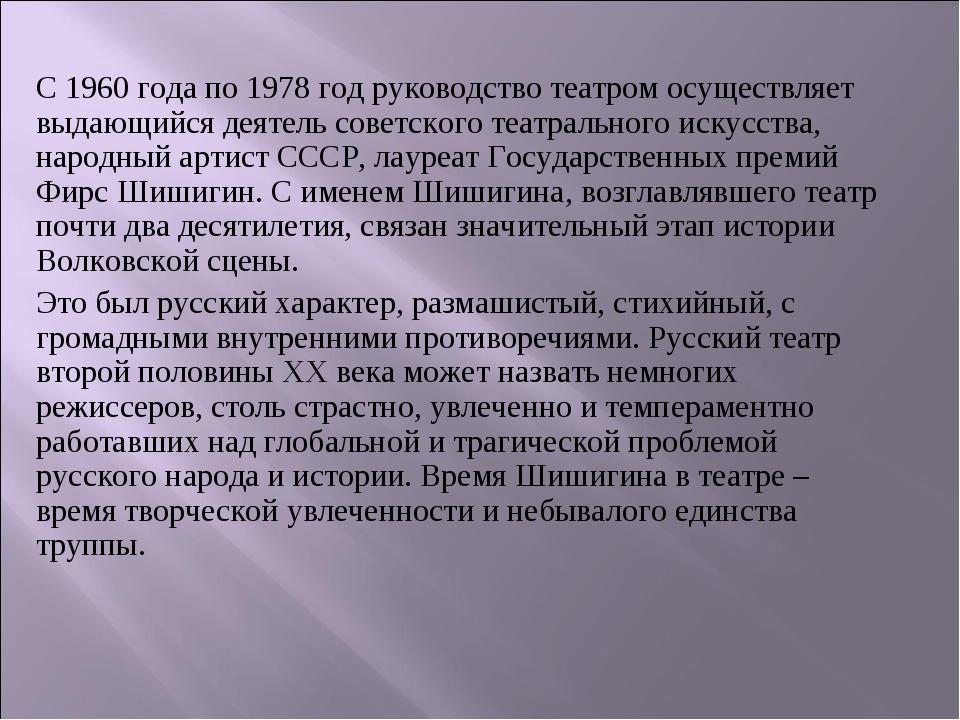 С 1960 года по 1978 год руководство театром осуществляет выдающийся деятель с...