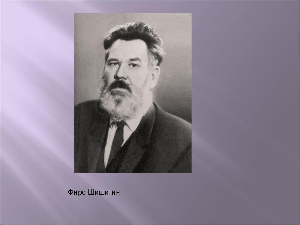 Фирс Шишигин
