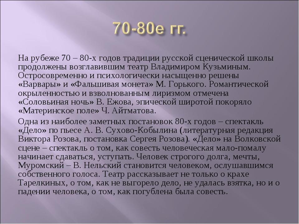 На рубеже 70 – 80-х годов традиции русской сценической школы продолжены возгл...
