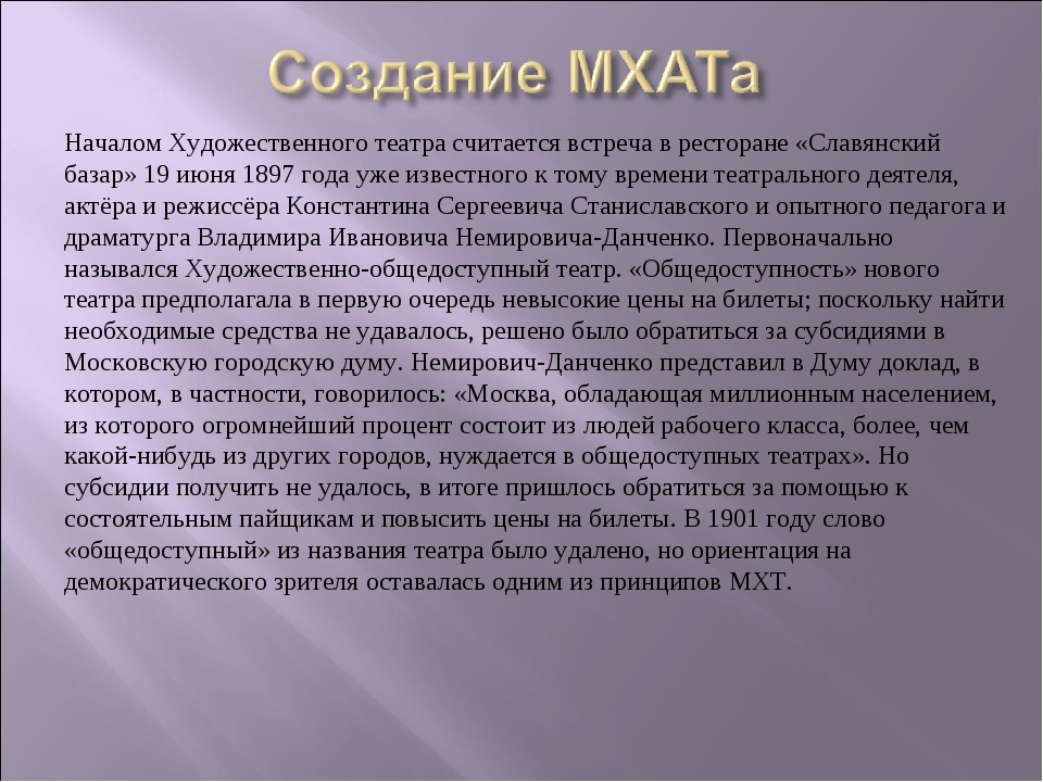 Началом Художественного театра считается встреча в ресторане «Славянский база...