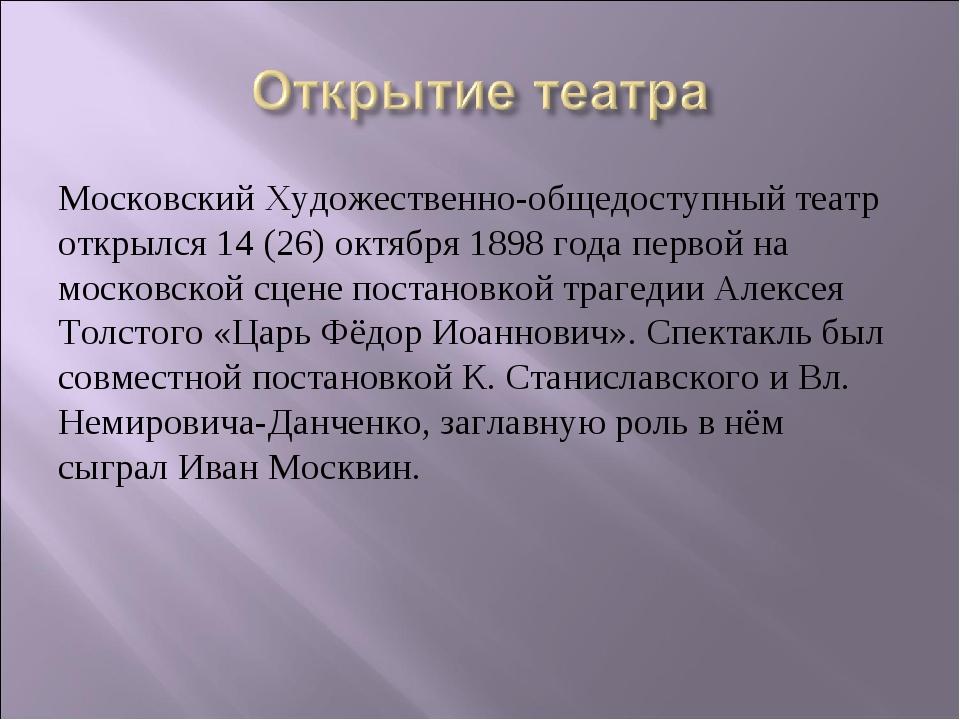 Московский Художественно-общедоступный театр открылся 14 (26) октября1898 го...
