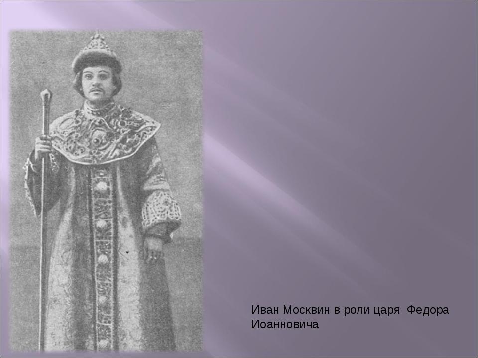 Иван Москвин в роли царя Федора Иоанновича