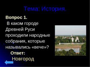 Тема: История. Вопрос 1. В каком городе Древней Руси проходили народные собра