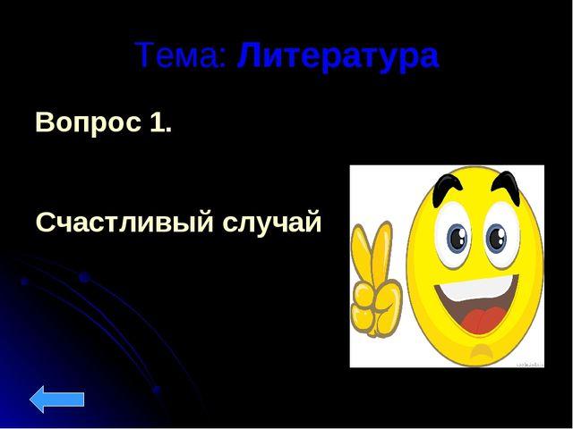 Тема: Литература Вопрос 1. Счастливый случай