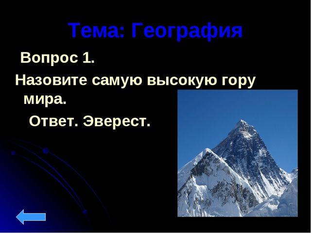 Тема: География Вопрос 1. Назовите самую высокую гору мира. Ответ. Эверест.