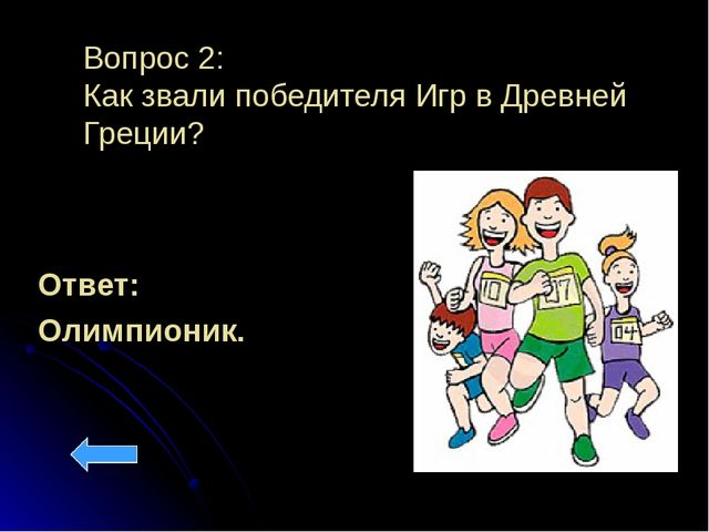 Вопрос 2: Как звали победителя Игр в Древней Греции? Ответ: Олимпионик.