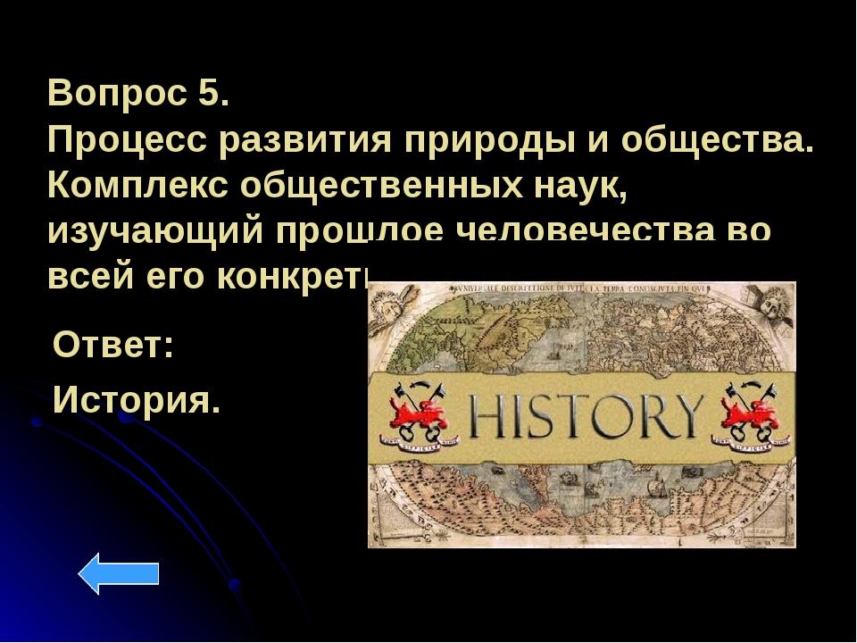 Вопрос 5. Процесс развития природы и общества. Комплекс общественных наук, и...