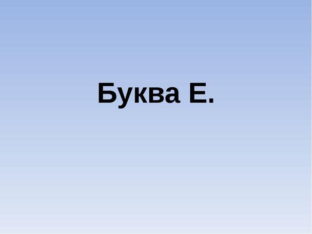 Буква Е.