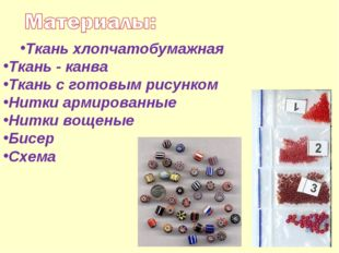 Ткань хлопчатобумажная Ткань - канва Ткань с готовым рисунком Нитки армирован