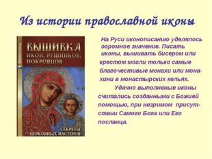 Из истории православной иконы На Руси иконописанию уделялось огромное значени