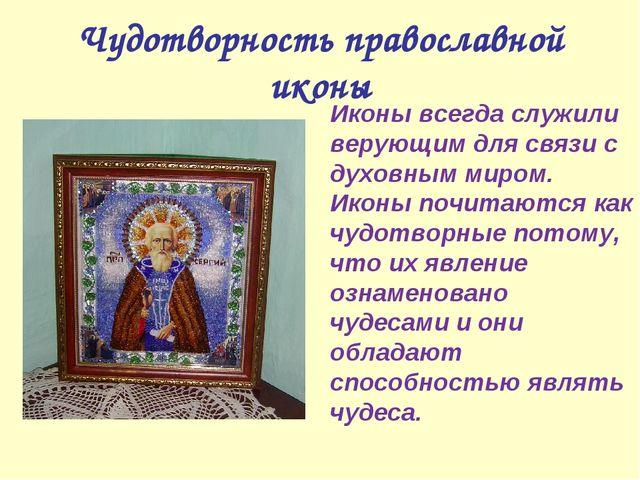 Чудотворность православной иконы Иконы всегда служили верующим для связи с д...