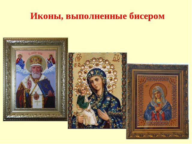 Иконы, выполненные бисером