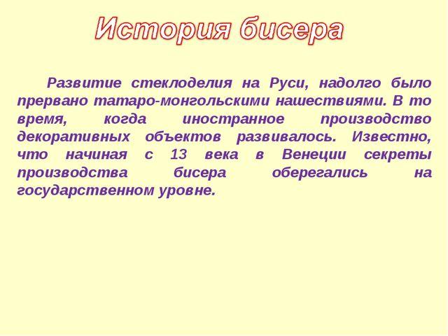 Развитие стеклоделия на Руси, надолго было прервано татаро-монгольскими наше...