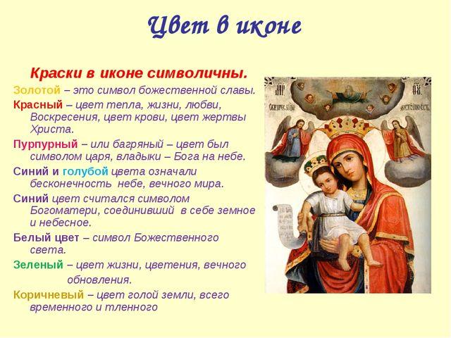 Цвет в иконе Краски в иконе символичны. Золотой – это символ божественной сл...