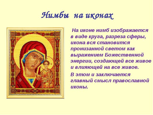 Нимбы на иконах На иконе нимб изображается в виде круга, разреза сферы, икона...