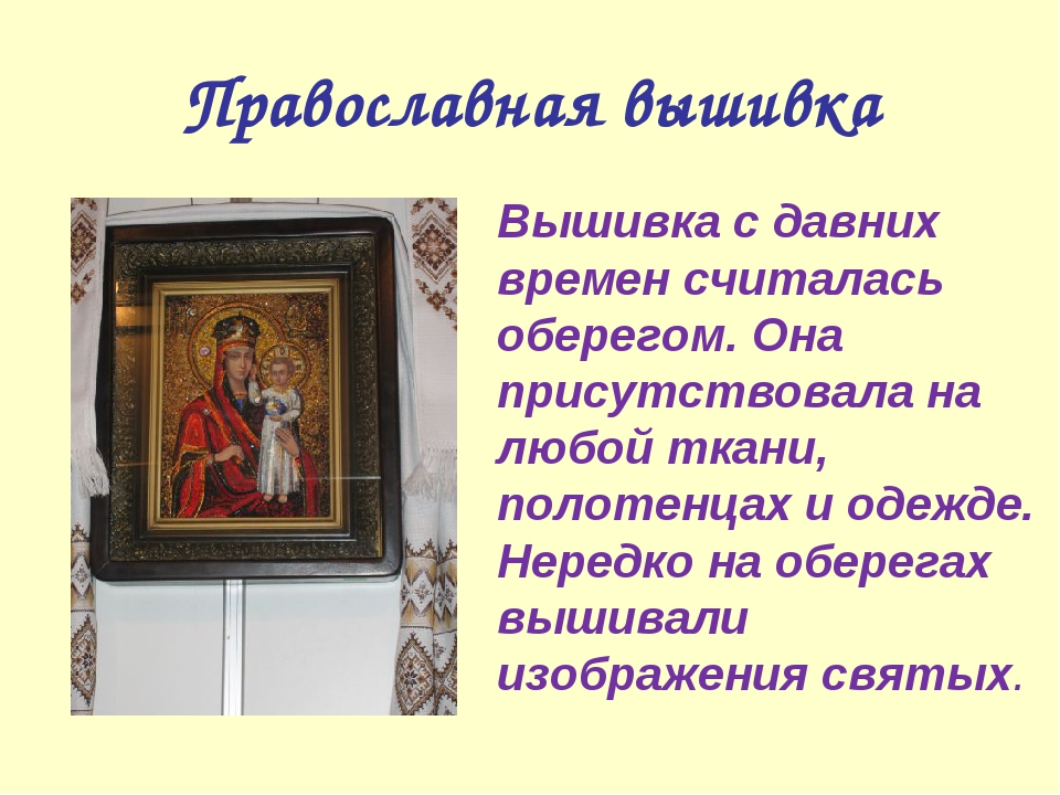Православная вышивка Вышивка с давних времен считалась оберегом. Она присутс...