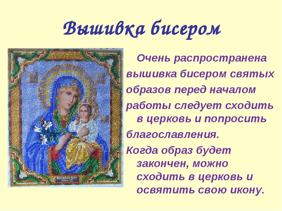 Вышивка бисером Очень распространена вышивка бисером святых образов перед нач...