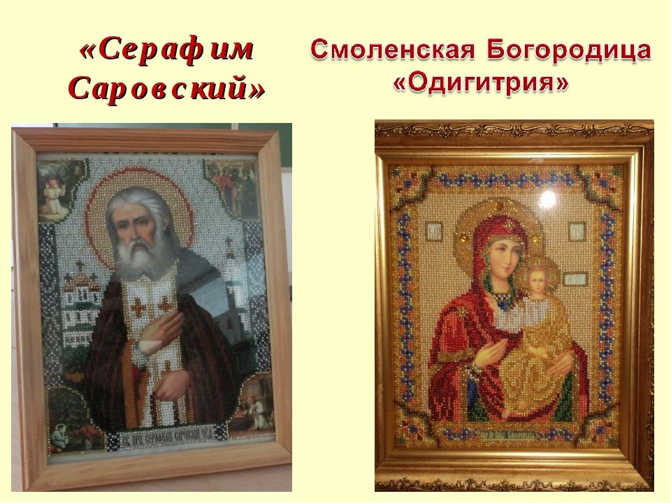 «Серафим Саровский»