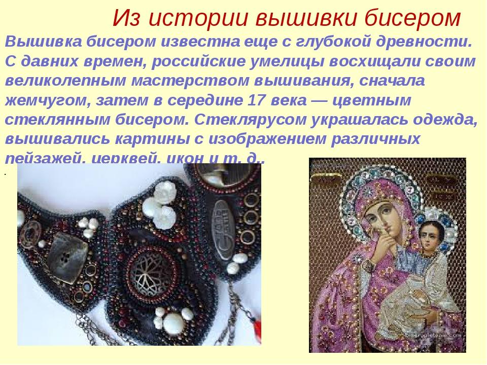 Из истории вышивки бисером Вышивка бисеромизвестна еще с глубокой древности...
