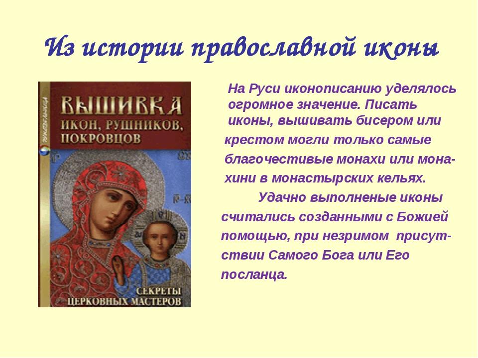 Из истории православной иконы На Руси иконописанию уделялось огромное значени...