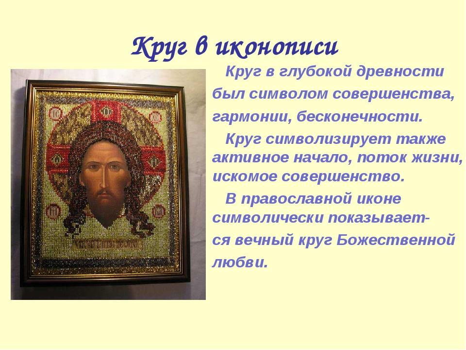 Круг в иконописи Круг в глубокой древности был символом совершенства, гармони...