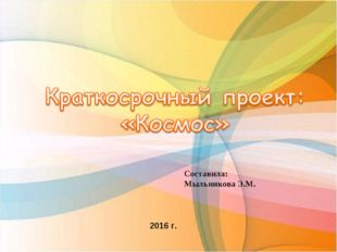 Составила: Мыльникова Э.М. 2016 г.