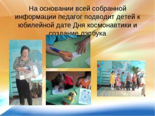 На основании всей собранной информации педагог подводит детей к юбилейной дат