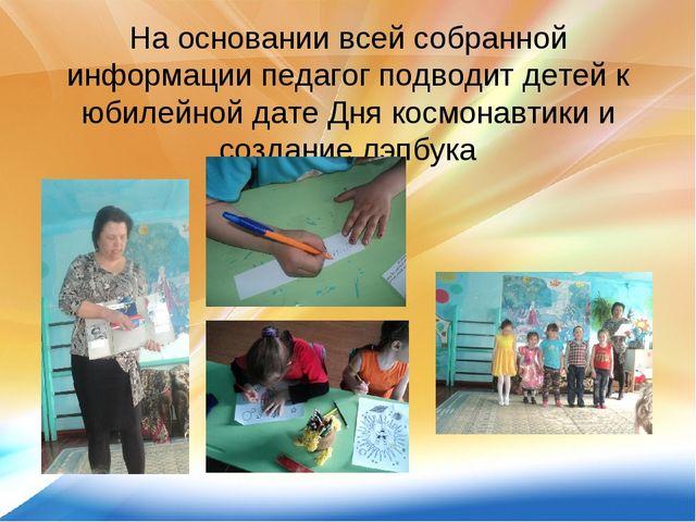 На основании всей собранной информации педагог подводит детей к юбилейной дат...