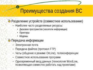 Преимущества создания ВС Разделение устройств (совместное использование) Наиб