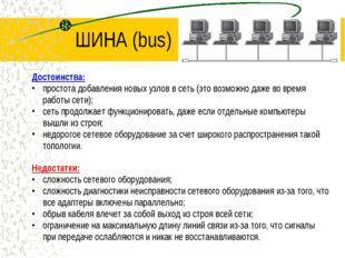 ШИНА (bus) Достоинства: простота добавления новых узлов в сеть (это возможно
