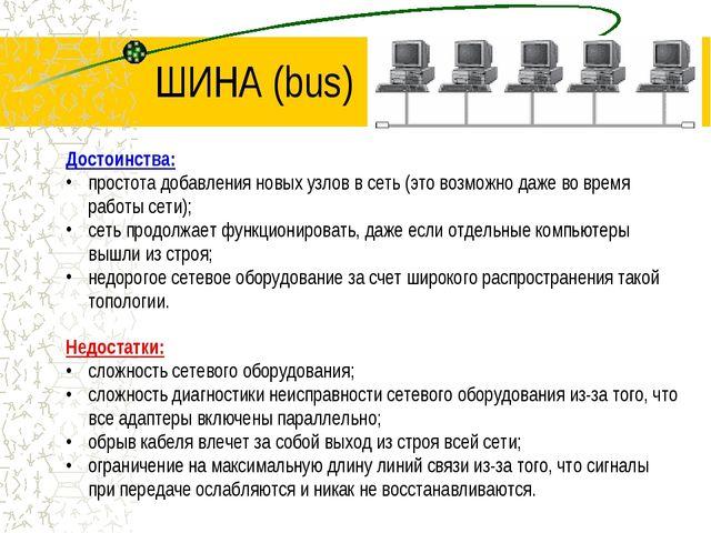 ШИНА (bus) Достоинства: простота добавления новых узлов в сеть (это возможно...