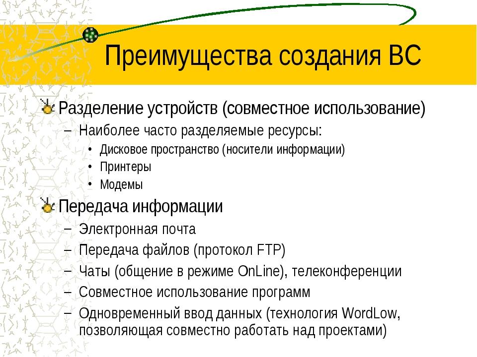 Преимущества создания ВС Разделение устройств (совместное использование) Наиб...
