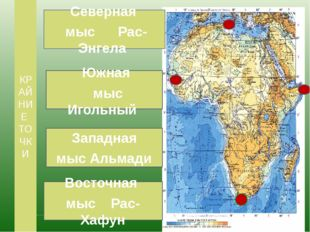 Северная мыс Рас-Энгела Западная мыс Альмади Восточная мыс Рас-Хафун Южная м