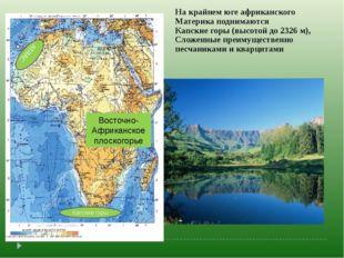 На крайнем юге африканского Материка поднимаются Капские горы (высотой до 232