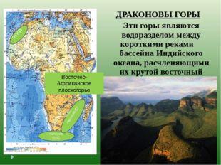 ДРАКОНОВЫ ГОРЫ Эти горы являются водоразделом между короткими реками бассейна