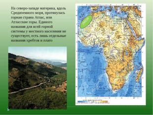 На северо-западе материка, вдоль Средиземного моря, протянулась горная страна