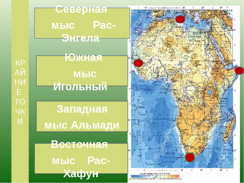 Северная мыс Рас-Энгела Западная мыс Альмади Восточная мыс Рас-Хафун Южная м...