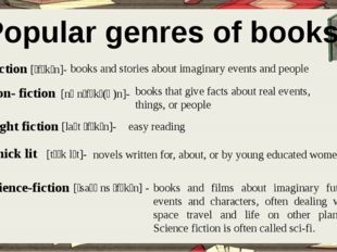 Popular genres of books Fiction [ˈfɪkʃn]- books and stories about imaginary