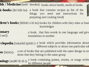 Health / Medicine [helθ / ˈmedsn]- books about health, medical books Cook-boo