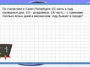 По статистике в Санкт-Петербурге 1/2 часть в году пасмурные дни, 1/3 – дождли