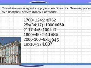 Самый большой музей в городе – это Эрмитаж. Зимний дворец был построен архите