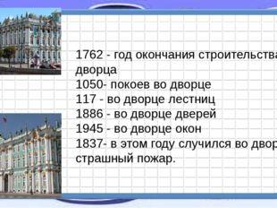 1762 - год окончания строительства дворца 1050- покоев во дворце 117 - во дво