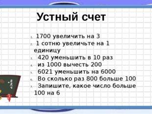 1700 увеличить на 3 1 сотню увеличьте на 1 единицу 420 уменьшить в 10 раз из