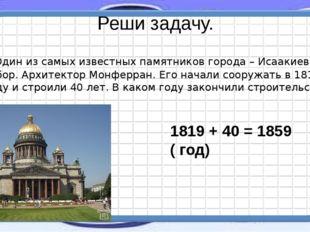 Реши задачу. . Один из самых известных памятников города – Исаакиевский собор
