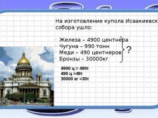 На изготовление купола Исаакиевского собора ушло: Железа – 4900 центнера Чугу