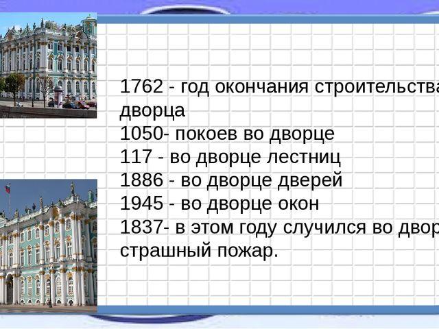 1762 - год окончания строительства дворца 1050- покоев во дворце 117 - во дво...